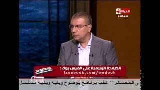 بوضوح - عميد كلية الدعوة الاسلامية : خطيب المسجد بالورقة غير مؤهل وارفض قرار وزير الاوقاف