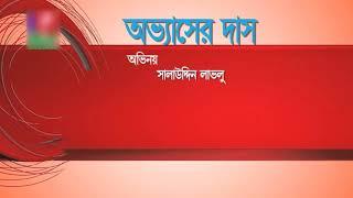 Ovvasher Das অভ্যাসের দাস Bangla Comedy Natok | Salauddin Lavlu | Eid natok 2017