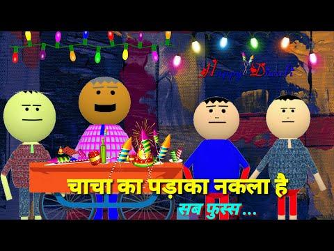 Xxx Mp4 Chacha Ka Patakha Make Joke Of Diwali Funny Video Mjo 3gp Sex