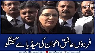 Firdous Ashiq Awan media talk | SAMAA TV | 05 November 2019