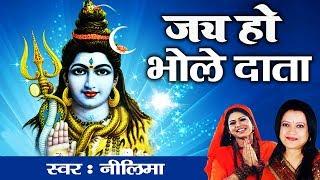 Superhit Shiv Bhajan !! Jay Ho Bhole Data !! Saawan Special Bhajan #Neelima Nilay