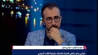 عمرو عبد الهادي : محمد محي ضابط جيش و بيقبض معاش عسكري و كوارثة في دستور 2012 كثيرة