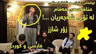 Luqman Azizi & Shabaz Zamani 2017 Farsy u Kurdi Zor Shaz