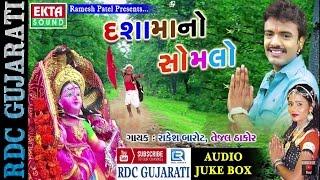 Dashama No Somalo | Rakesh Barot, Tejal Thakor | Non Stop Gujarati Songs | Dashama Songs 2016