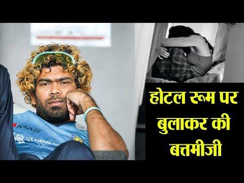 Xxx Mp4 MeToo Movement Lankan Cricketer Lasith Malinga Accused Of Sexual Harassment 3gp Sex