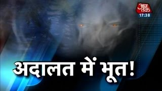 Special: Ghost in Delhi court
