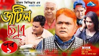 Jotil Chatro | Epi - 01 | Harun Kisinger | Luton Taj | Shamim Ahamed | New Comedy Natok 2018