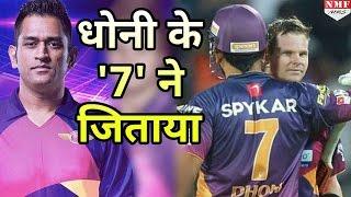 IPL में हुआ जादू,  Dhoni के 7 नंबर से जीती Pune