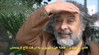 هادی خرسندی : طعنه هیزم تبریزی در اجاق ، به کاج کریسمس در کنج اتاق