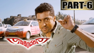 Sikandar Full Movie Part 6 || Surya, Samantha, Vidyuth Jamawal