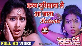 बलम लुधियाना से आ जाना || Balam Ludhiyana Se Aa Jana || Chotu Ji ## Hottest Bhojpuri Song 2016