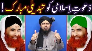 Dawat-e-Islami ko TABDEELI ki MUBARAK ho ! ! ! (2-ILMI Points from Engineer Muhammad Ali Mirza)