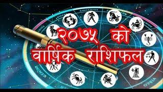 बि.सं. २०७५  सालको तपाइको बार्षिक राशिफल -   Yearly Horoscope 2075  B.S.