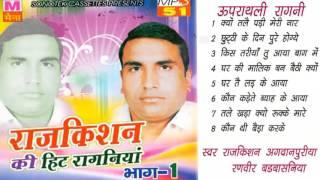 Rajkishan Ki Hit Ragniya Bhag 1 || राजकिशन की हिट रागनियाँ  || Haryanvi Desi Ragni