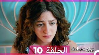 Zawaj Maslaha - الحلقة 10 زواج مصلحة