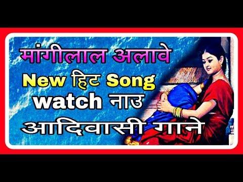 Xxx Mp4 मांगीलाल अलावे Mangilal Alawe New Songs Superb Adivasi Song 3gp Sex
