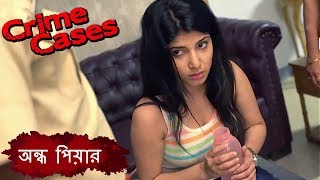 Crime Cases(Bengali)- ক্রাইম কেসস   Ep 22 - অন্ধ প্রেম - Andha Pyaar - 31st May'19