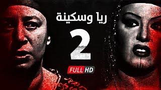 مسلسل ريا وسكينة - الحلقة ( 2 ) الثانية - عبلة كامل وسمية الخشاب - Raya & Sikina Series Eps 02