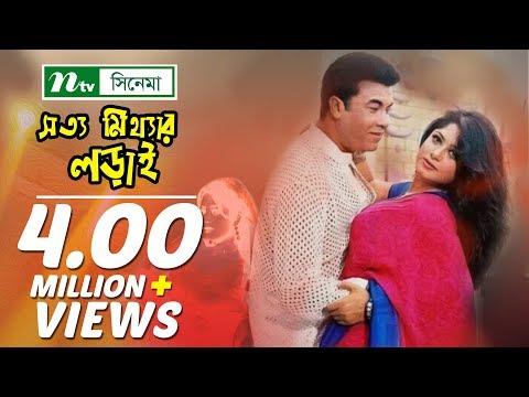 Bangla Movie Shotto Mitthar Lorai   Manna, Moushumi, Shanu