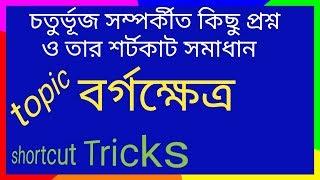 বর্গক্ষেত্রের বিভিন্ন প্রশ্ন ও  সমাধান || How to solve square field in bengali ||