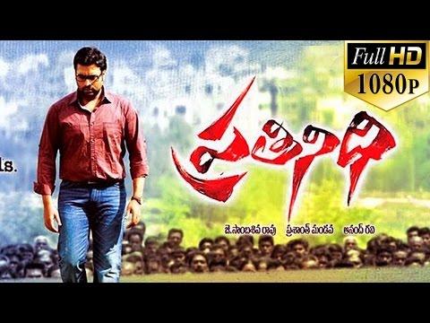 Prathinidhi Full Length Telugu Movie || Full HD 1080p