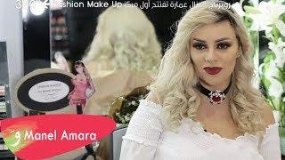 Lancement de la 1ere boutique Fashion Make Up Tunisie by Manel Amara