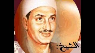 الشيخ محمد صديق المنشاوي سورة يس