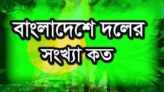 Bangla Waz Bangladeshe Doler Songkha Koto by Dr Muhammad Asadullah Al Galib | Free Bangla Waz