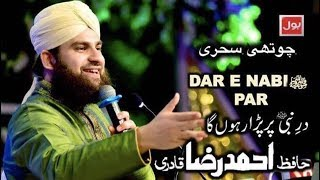 Dar e Nabiﷺ par | Hafiz Ahmed Raza Qadri | 4th Sehar Transmission | Ramazan May Bol 2018