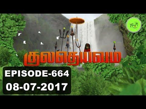 Xxx Mp4 Kuladheivam SUN TV Episode 664 08 07 17 3gp Sex