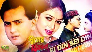 Ei Din Sei Din | ft Salman Shah | Shabnur || by Sabina Yasmin & Andrew Kishor | Shopner Thikana