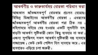 Pordar Bidhan Sabdane Thakio Nari Prdar Arrale- ISLAMIC SONG