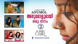 A Day With Actress Anumol | Day With A Star | Part 02 | Kaumudy TV