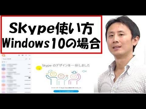 Xxx Mp4 Skype(スカイプ)の使い方。Windows10。入門。設定【音速パソコン教室】 3gp Sex