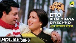 Eto Bhalobasa Diyechho | Bandini | Bengali Movie Song | Moushumi, Ranjit Mallick