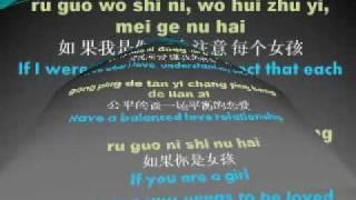 S.H.E ~ Ru Guo Ni Shi Nu Hai [w/ lyrics & translation]