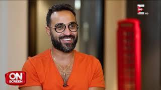 أون سكرين - أحمد فهمي: أكرم حسني أجمد كوميديان وهو أقرب الناس ليا حتى بره الشغل