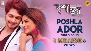 Poshla Ador পশলা আদর Video Song | Drishyantar | Srabanti | Vickey | Ishaan| Madhubanti | Indraadip