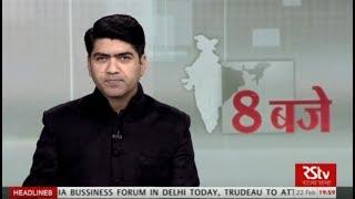 Hindi News Bulletin | हिंदी समाचार बुलेटिन – Feb 22, 2018 (8 pm)