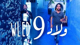 TooNes feat Hamzaoui Med Amine - Wled 9 ولاد (Official Music Video)
