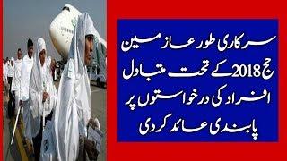 Update News about Hajjh 2018 on islamic lab tv 2018. NEWS about hajj balloting.