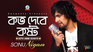 Koto Debe Koshto - Sonu Nigam - Full Video Song