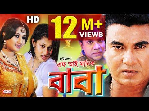 Xxx Mp4 BABA Bangla Movie Full HD Manna Purnima Misha SIS Media 3gp Sex