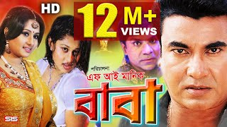 BABA | ( বাবা ) | Bangla Movie Full HD | Manna | Purnima | Misha | SIS Media