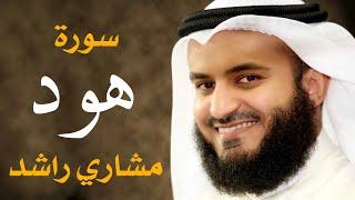 سورة هود مشاري راشد العفاسي