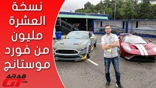 عرب جي تي يشارك في احتفالية فورد بصنع 10 ملايين سيارة موستانج