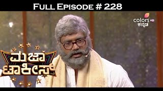 Majaa Talkies - 20th May 2017 - ಮಜಾ ಟಾಕೀಸ್ - Full Episode