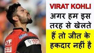 VIVO IPL 2017 :  Virat Kohli Gets Angry After The Defeat Against RPS - HUNGAMA