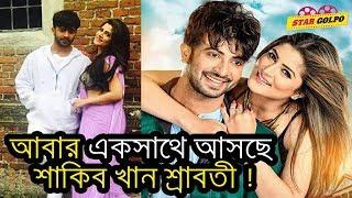 নতুন মুভি নিয়ে শাকিব খান শ্রাবন্তীর ধামাকা ! Shakib Khan Srabanti New Movie Boyfriend 2018