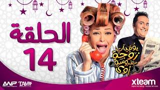 مسلسل يوميات زوجة مفروسة أوى - الحلقة الرابعة عشر ( 14 ) - بطولة داليا البحيرى وخالد سرحان